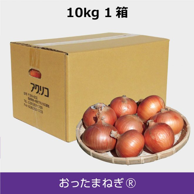 T-O10kg-1box