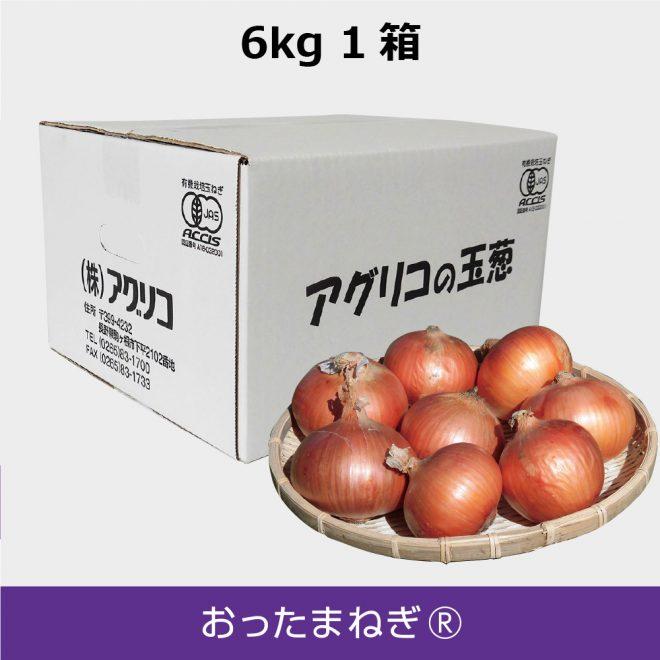 T-O6kg-1box